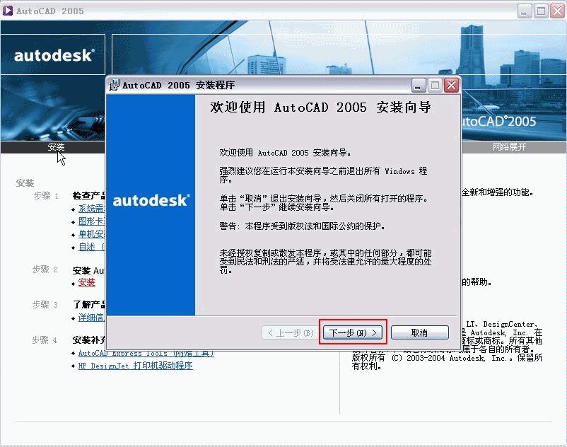 Autocad2005【cad2005】破解版简体中文安装图文教程、破解注册方法-4