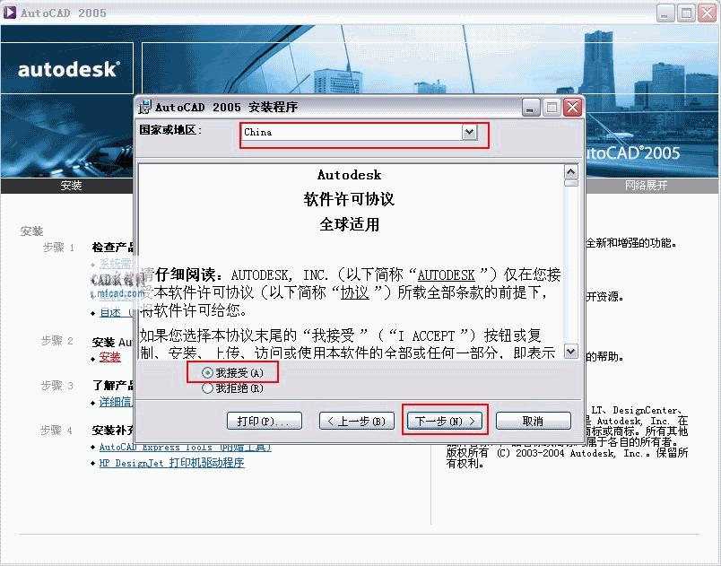 Autocad2005【cad2005】破解版简体中文安装图文教程、破解注册方法-5
