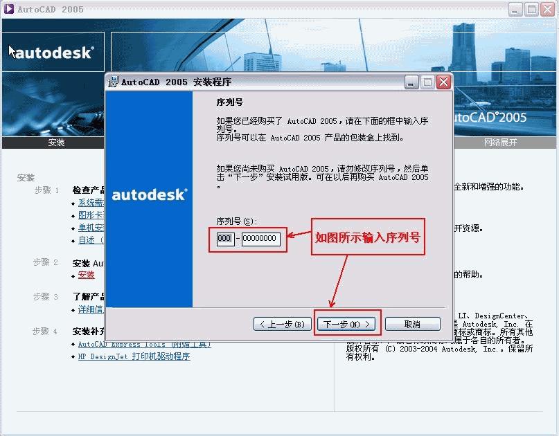 Autocad2005【cad2005】破解版简体中文安装图文教程、破解注册方法-6