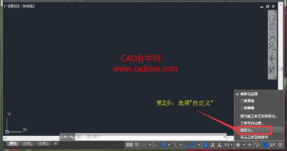 利用acad.cuix快速找回AutoCAD2016经典模式