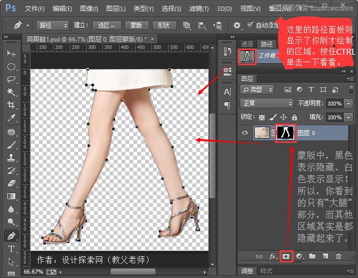 Ps照片抠图 用钢笔工具对美女长腿照片抠图的PS技巧