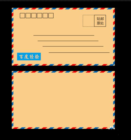 ps怎么设计信封 ps绘制信封的教程