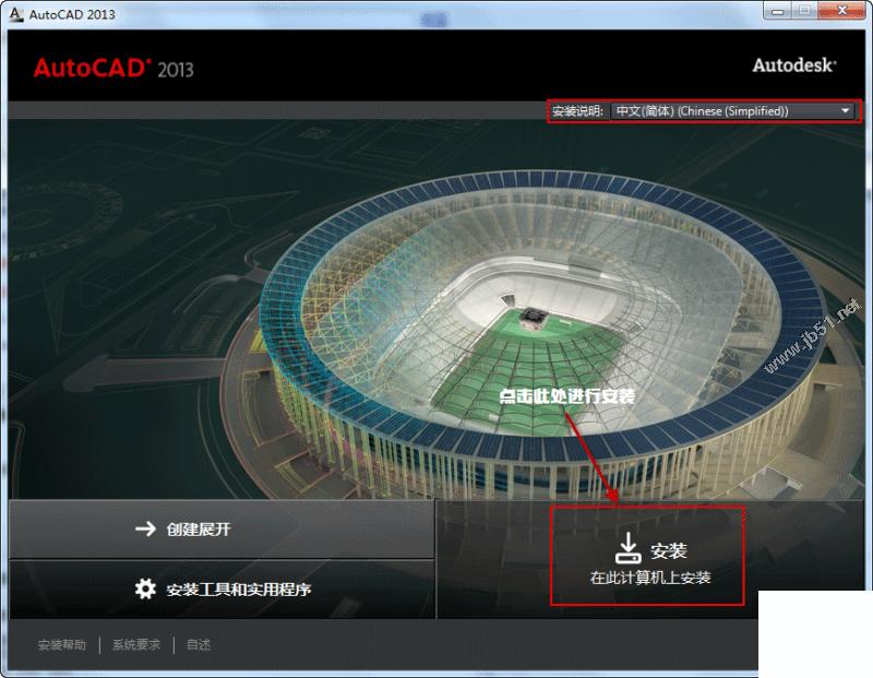 Autocad2013中文版安装注册激活图文教程-2