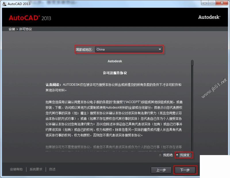 Autocad2013中文版安装注册激活图文教程-3