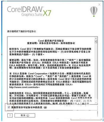 coreldraw x7怎么破解 coreldraw x7破解方法流程2
