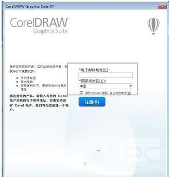 x7【cdr x7】官方简体中文破解版安装图文教程,破解注册方法