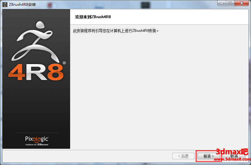 开始安装ZBrush 4R8