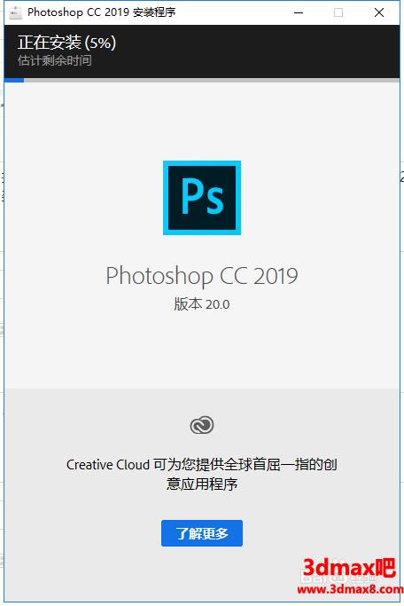 Adobe Photoshop CC 2019简体中文版安装注册激活教程