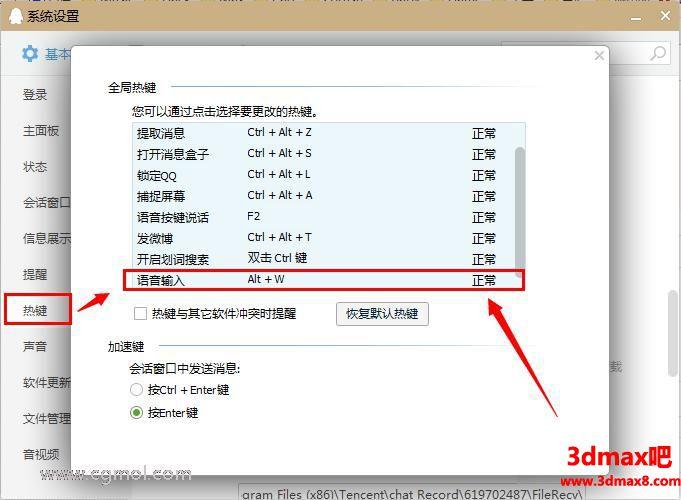 更改QQ的快捷键