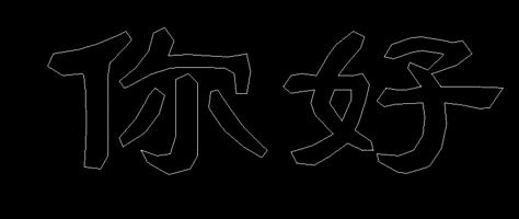 空心字的制作方法.png