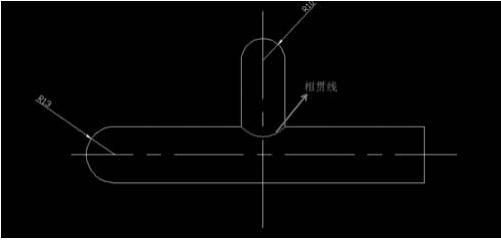 CAD中相贯线的画法