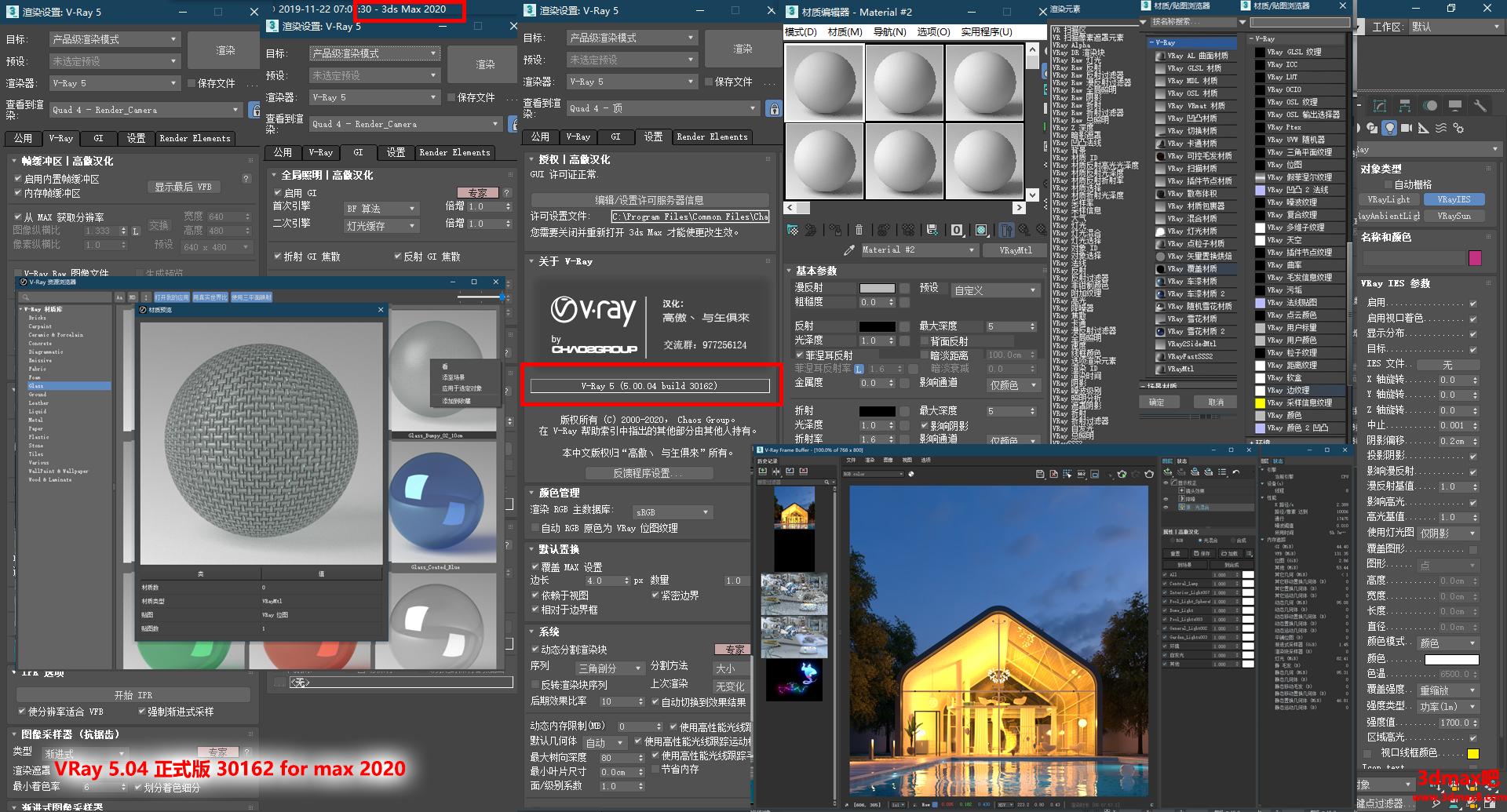 VRay5.04 æ-£式版 30162 for max 2020 [高å'2汉化] 完全免è′1界面.png