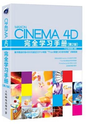 c4d完全自学手册pdf扫描版