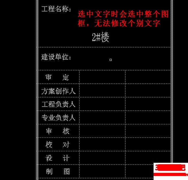 01-无法修改文字.png